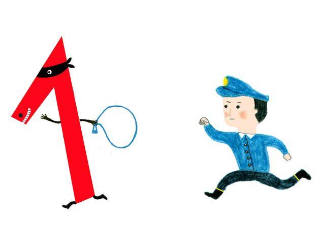 Policia KID 1+1+=2
